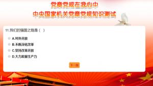 China's Communist birthday celebration individuals given quiz on line