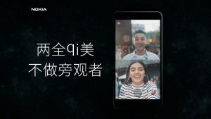Nokia 7 Launch in China Expected on October 19 as HMD Global Sends Invites